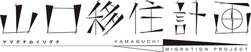 """[公式]山口移住計画  """"ヤマグチのデイリグチ""""  山口県移住"""